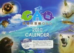A2版カレンダー