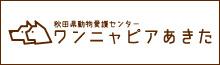 秋田県動物愛護センター ワンニャピアあきた