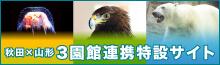 秋田×山形 3園館連携スペシャルサイト